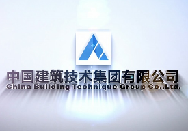 中国建筑技术集团有限公司