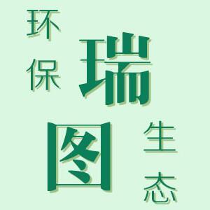 瑞图生态股份公司