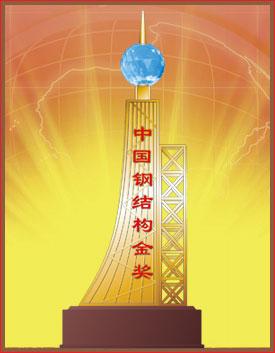 中国建筑钢结构金奖|建筑钢结构网
