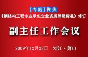 中國建筑金屬結構協會鋼結構委員會副主任工作會議