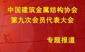 中國建筑金屬結構協會第九次理事會