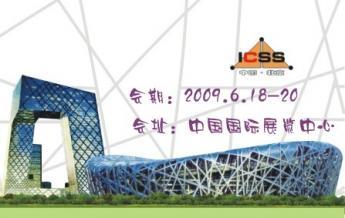 第九屆中國(北京)國際建筑鋼結構展覽會