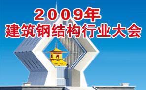 2009年全國建筑鋼結構行業大會
