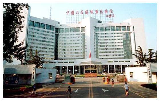 中国人民解放军总院(301医院)