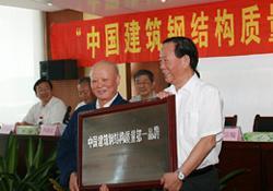 中国建筑钢结构质量第一品牌1
