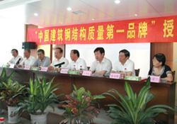 中国建筑钢结构质量第一品牌2