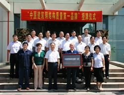 中国建筑钢结构质量第一品牌5