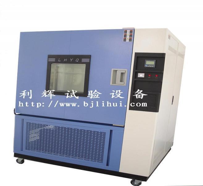 高低温试验箱/高低温试验机/高低温试验仪器/高低温试验设备[利辉仪器]
