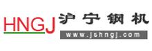 江蘇滬寧鋼機股份有限公司