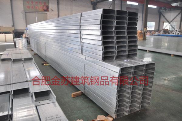 合肥金苏C/Z型檩条,镀锌C/Z型檩条,抢订热线:0551-66319188