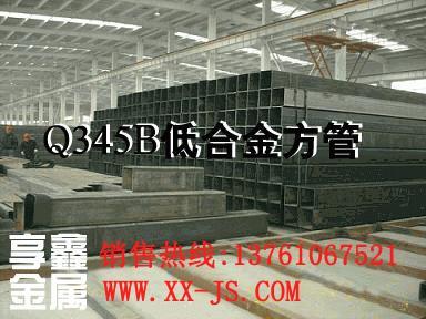 上海13761067521生产制作钢结构Q345方管800*500