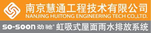 南京慧通工程技術有限公司