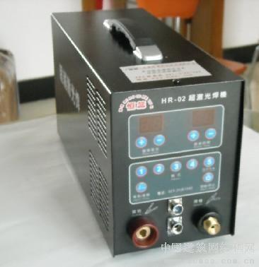 HR-02超激光焊机/钢板焊接设备