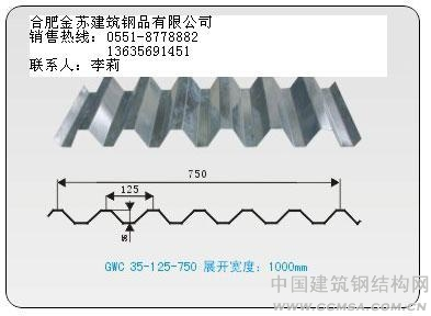 拨打0551-66319188,合肥金苏为您提供优质镀锌组合楼层板