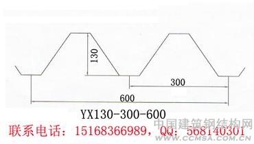 YX130-300-600压型钢板
