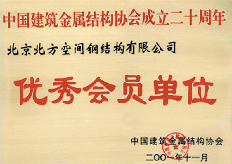 中国建筑金属结构协会优秀会员单位
