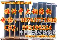 H型钢 首选临沂中大钢结构18763771800