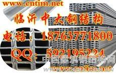 槽钢 首选临沂中大钢结构18763771800