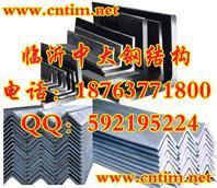 角钢  临沂中大钢结构 质量保证18763771800