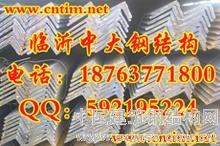 不等边角钢 临沂中大钢结构 质量保证18763771800