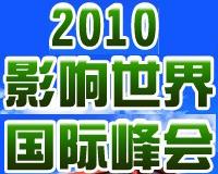 钢结构中国品牌2010国际峰会