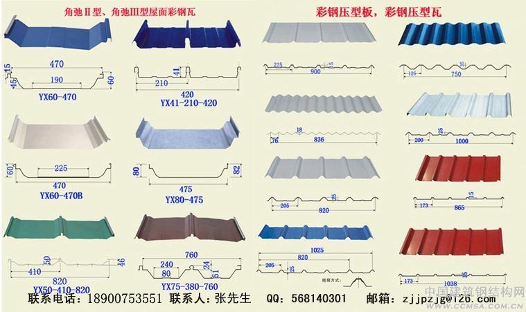 彩钢压型瓦,彩钢瓦,铁皮瓦,波浪瓦,镀锌波浪瓦,镀锌铁皮瓦, 拱型瓦,弧型瓦,彩钢板,