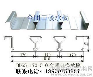 BD65-170-510楼承板, YXB65-170-510楼承板,