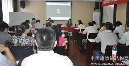 钢结构工程质量通病预防与控制培训在京正式开班