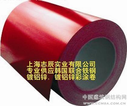 供应马钢彩涂卷|马钢彩钢板|马钢彩钢卷|联合铁钢彩涂卷|联合彩钢板