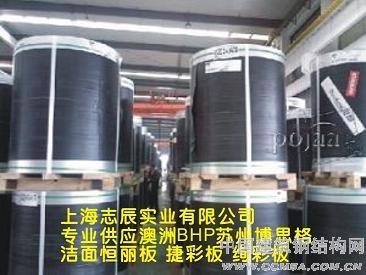 [供应]澳洲BHP苏州博思格彩钢卷|XPD,XRW洁面恒丽板|捷彩板|镀铝锌优耐板