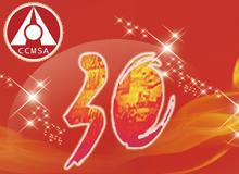 紀念協會成立30周年表彰大會