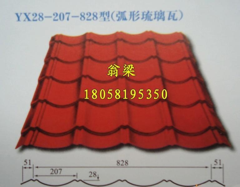 28-207-828琉璃瓦彩钢瓦屋面板仿古瓦