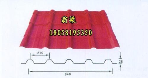 28-210-840琉璃瓦彩钢瓦屋面板仿古瓦
