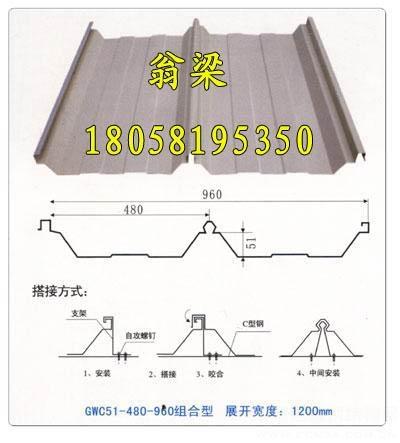 51-480-960琉璃瓦彩钢瓦屋面板仿古瓦