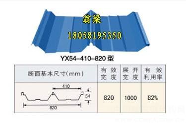 54-410-820琉璃瓦彩钢瓦屋面板仿古瓦