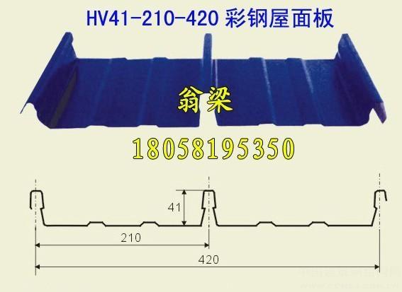 HV41-210-420琉璃瓦彩钢瓦屋面板仿古瓦