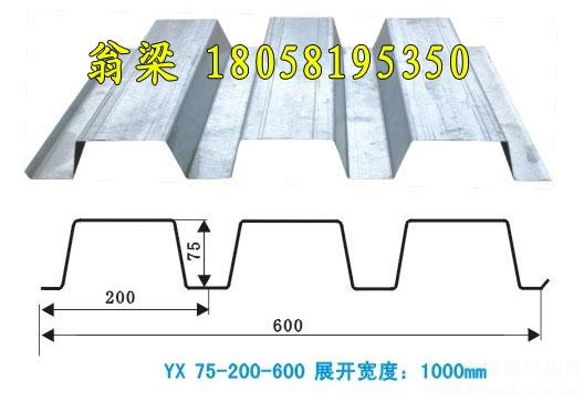 YX75-200-600楼承板钢承板开口楼承板