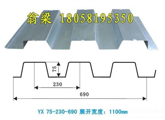 YX75-230-690楼承板钢承板开口楼承板