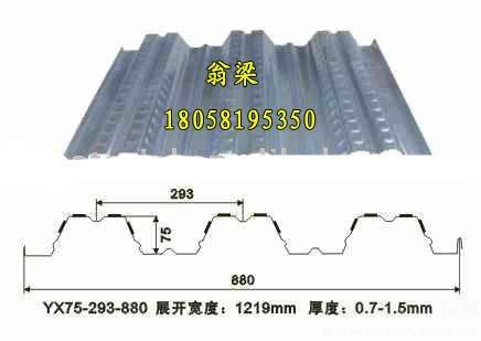 YX75-293-880楼承板钢承板开口楼承板