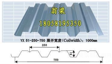 YX51-250-750楼承板钢承板开口楼承板