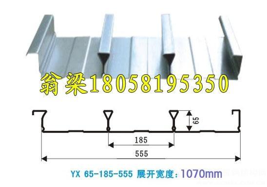 YX65-185-555楼承板钢承板闭口楼承板