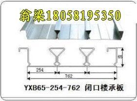 YX65-253-760楼承板钢承板闭口楼承板