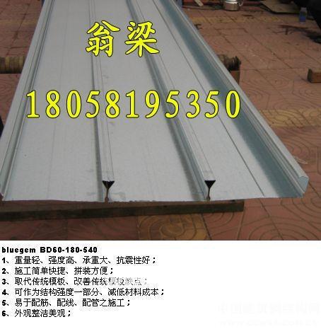 YX60-180-540楼承板钢承板闭口楼承板
