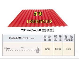 14-65-850波浪板彩钢波浪板彩钢板