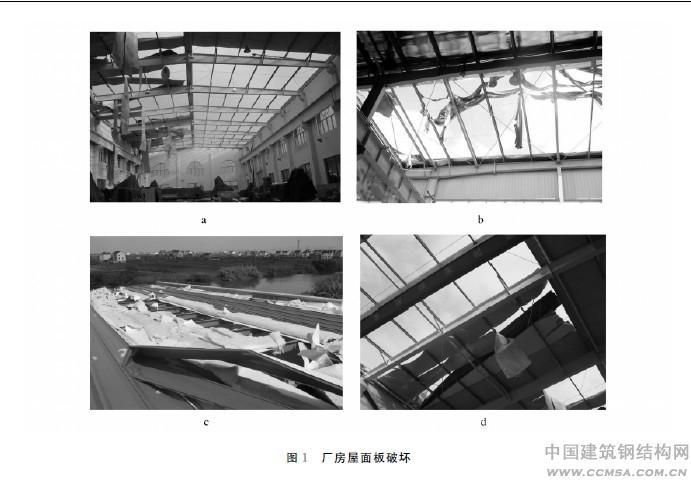 台风区对钢结构厂房彩钢板屋面的破坏分析及建议