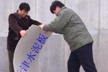天津水泥板