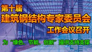 第十届中国建筑金属结构协会钢结构专家委员会工作会议