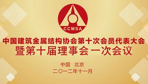 中國建筑金屬結構協會會員代表大會|理事會