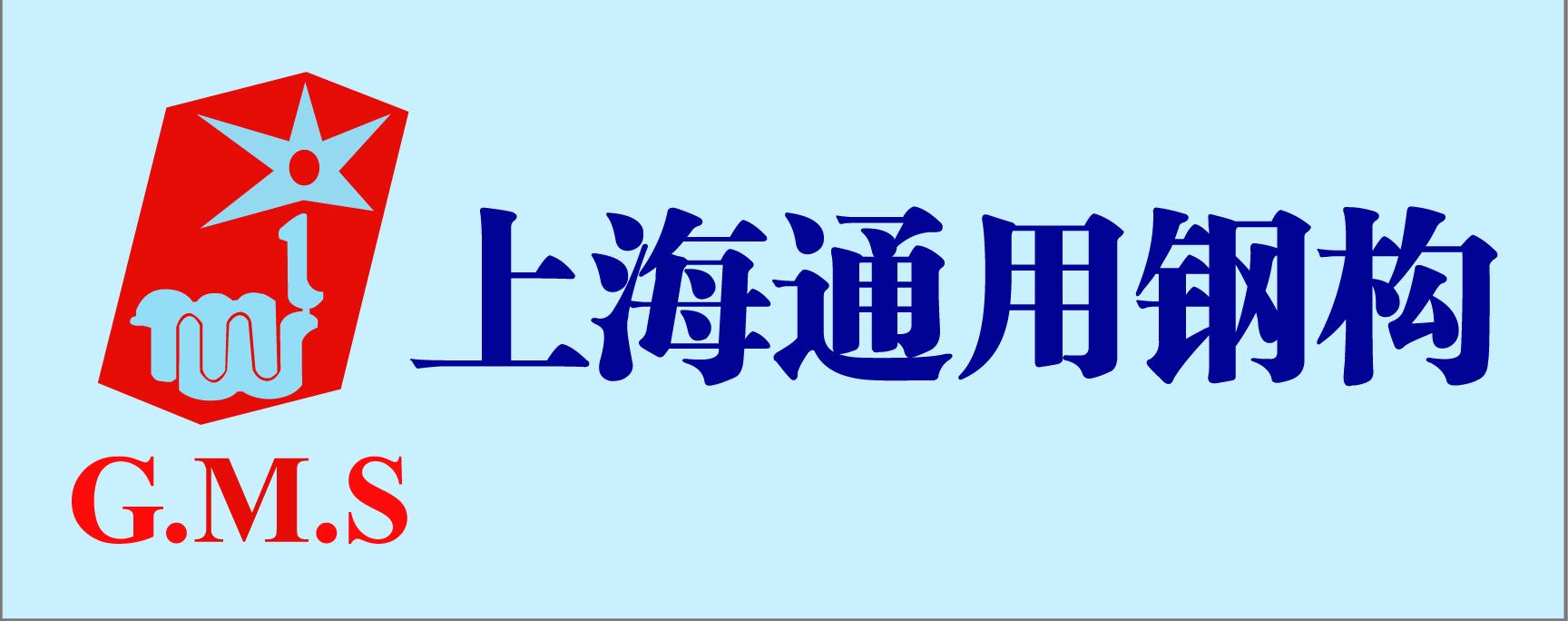 上海通用金屬結構工程有限公司