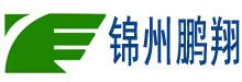錦州鵬翔電力輕鋼設備有限公司